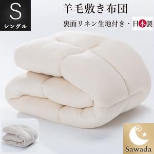 リネン麻付αクロス羊毛敷ふとん シングルサイズ[71544]