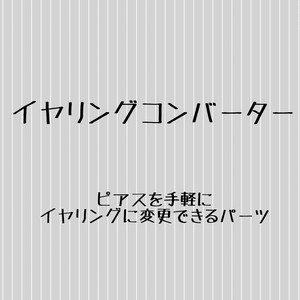 [0]イヤリング コンバーター