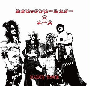 1st.ALBUM「PARTY ROCK」