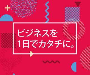 「明日からスタート!」ビジネスを形にする10時間(東京都内)