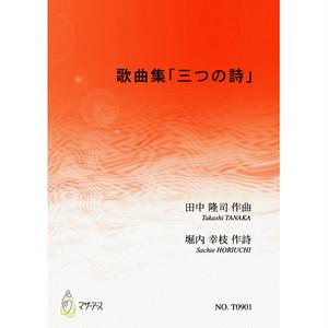 T0901 3 poems(Soprano, Piano/T. TANAKA /Full Score)