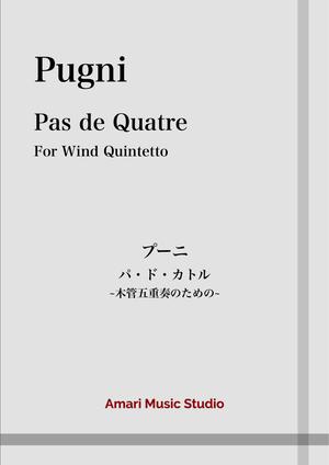 【楽譜】木管五重奏「パ・ド・カトル」 / プーニ