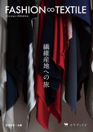 繊維産業とファッションの今を伝える書籍「FASHION ∞ TEXTILE」
