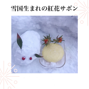 紅花サボン『清~Kiyora』