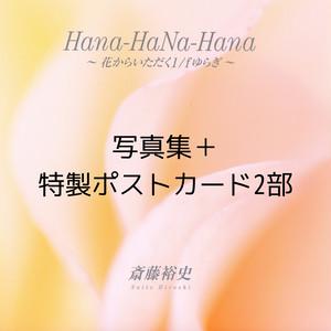 【セット】【送料無料】限定ポストカード2部+写真集「Hana-HaNa-Hana」