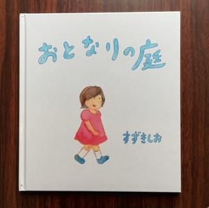 すずきしお『おとなりの庭』※新刊