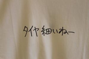 30%OFF CHARI & CO × KEN KAGAMI / タイヤ細いねー