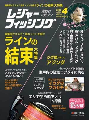 2020年4月号(3/5発行)