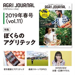 【数量限定】アグリジャーナル 2019年春号[vol.11]