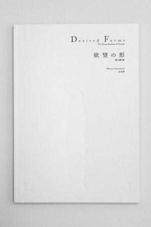 山本 渉 『欲望の形 -器の濃き影-』
