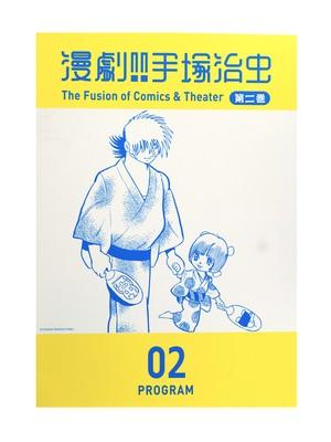漫劇!!手塚治虫 第二巻 パンフレット