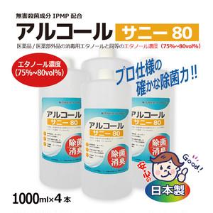 【消毒用】アルコール サニー80(1L×4本) 高濃度75%~80vol% 殺菌成分IPMP配合
