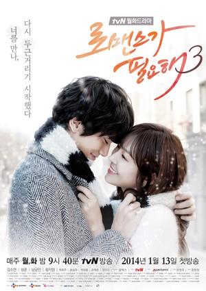 韓国ドラマ【ロマンスが必要3】Blu-ray版 全16話