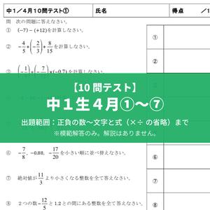 10問テスト中14月号(7枚)