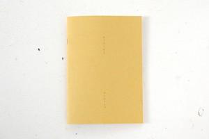 キノコノモリ / No.1 早苗 久美子