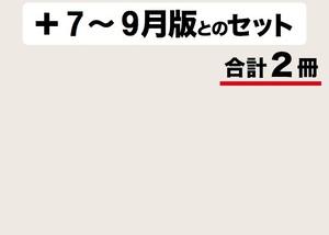 「超」結果手帳 白 2017年10月-12月(2017年7月-9月版セット)