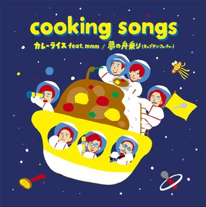 【7inch】cooking songs/カレーライス(feat. mmm)/夢の舟乗り(キャプテン・フューチャー)