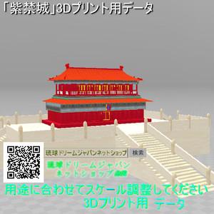 「紫禁城」3Dプリント用データ