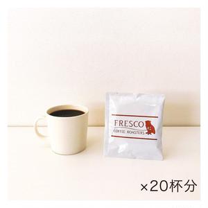 【FRESCO】ディップスタイルコーヒー(20セット)