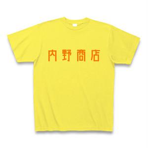 内野商店Tシャツ#4