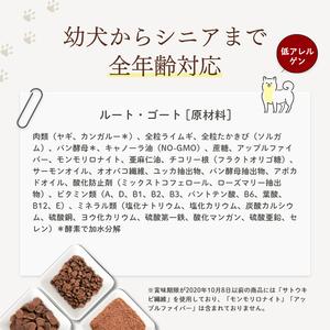 ビィナチュラル ルート・ゴート 小粒 1.5kg 【be-NatuRal】
