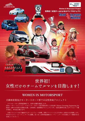 自動車産業の女性活躍を支援する個人スポンサープラン【Crowdfunding】