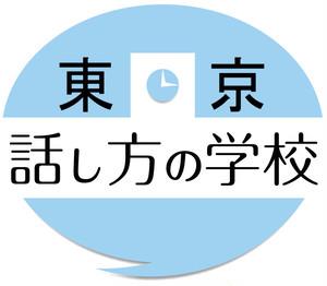 東京 入学体験|3/24(土)昼