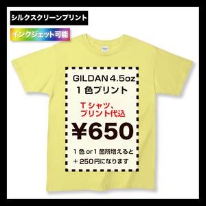 GILDAN 4.5oz プレミアムコットン ジャパンスペック Tシャツ(品番63000)