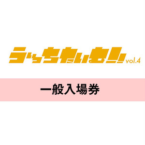 うぃっちたいむ!!vol4一般前売り券