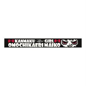 KANMAKU GIRLラババン