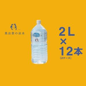 【定期購入】奥出雲の涼水2L[2ケース](12本入)