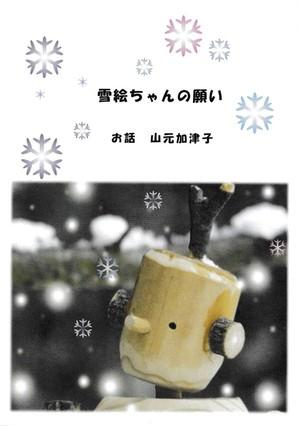 雪絵ちゃんの願い小冊子