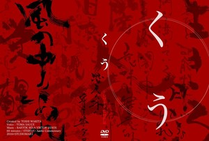 覚醒体験映画「くう」DVD