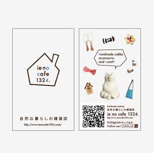 ショップカード(両面カラー)