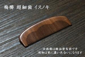 【お六櫛】梅櫛 超細歯 イスノキ