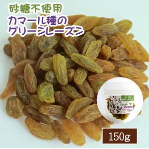 グリーンレーズン 150gドライフルーツ 砂糖不使用  レーズン 砂糖未使用 ノンシュガー