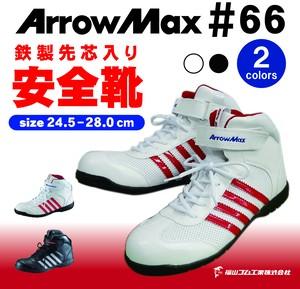 アローマックス#66 ( ホワイト / ブラック ) セフティーシューズ 安全靴 福山ゴム