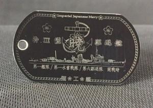 【 駆逐艦「暁」(特Ⅲ型) 】刻印有りドックタグ・アクセサリー/グッズ