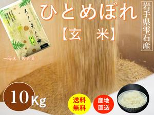 【玄米】岩手県雫石産ひとめぼれ 10Kg/袋【送料無料】