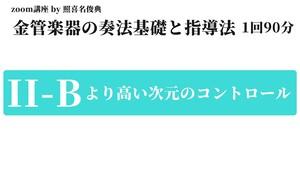 【zoom講座用資料 II-B (二のビー) 1,000円】