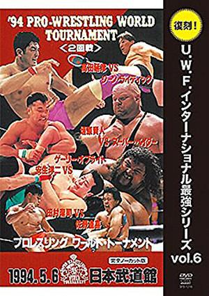 復刻!U.W.F.インターナショナル最強シリーズ vol.6 `94ワールドトーナメント2回戦