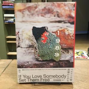 1989 if you love somebody set them free ベルリンの壁が崩壊してジプシーの歌が聴こえてきた / 石田昌隆