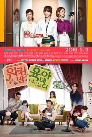 ☆韓国ドラマ☆《ワーキングママ育児パパ》Blu-ray版 全120話 送料無料!