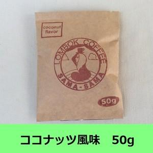 ロンボクコーヒー・ココナッツ風味 50g