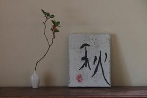 ハタノワタル 書 「 秋 」