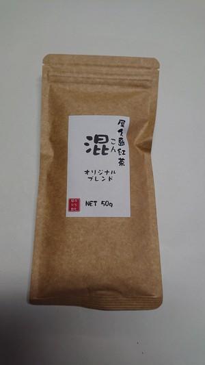屋久島和紅茶オリジナルブレンド【混】50g