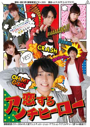 舞台「恋するアンチヒーロー」公演DVD ★予約販売商品