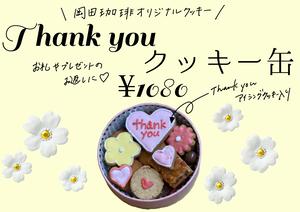 数量限定 Thank you 缶