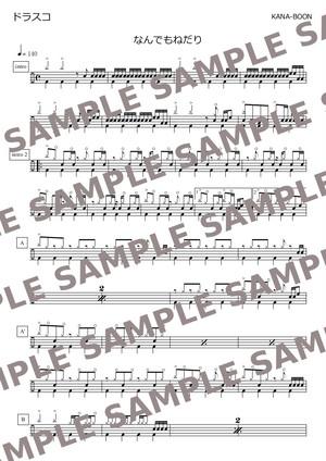 なんでもねだり/KANA-BOON(カナブーン)ドラム譜