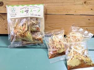 北海道自然栽培 新!よく噛んで食べる味噌スープ【5色野菜】